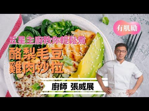 酪梨毛豆雞肉沙拉|五星主廚教你輕鬆煮!