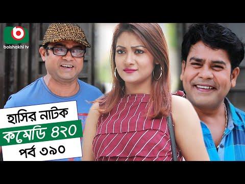 হাসির নতুন নাটক - কমেডি ৪২০   Natok Comedy 420 EP 390   AKM Hasan, Moushumi Hamid - Serial Drama