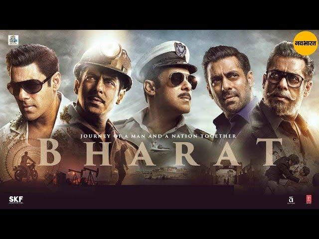 Bharat Film New Promo...सलमान खान की फिल्म भ..