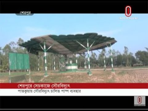 Solar plant irrigation in Sherpur (23-01-2019) Courtesy: Independent TV
