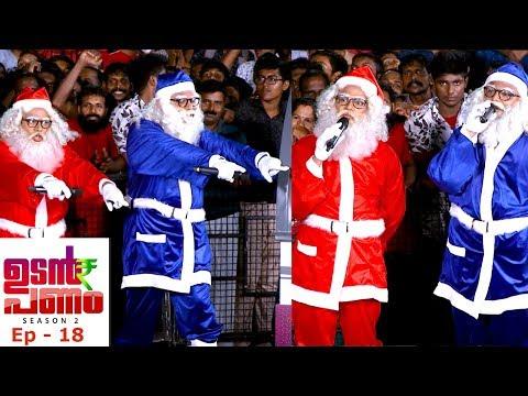 Udan Panam Season 2 | Ep - 18 Christmas fun at Arthungal | Mazhavil Manorama