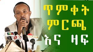 """Ethiopia: """"አንድ አማራ አንዲት ኦሮሞ ላይ ሎሚ ቢወረውር""""   አንዷለም በእውቀቱ ገዳ"""