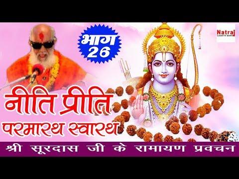 Video Neeti Preeti Parmarath Swarath Part 26 | Surdas Ji Ke Ramayan Pravachan | Natraj Cassette Barhi download in MP3, 3GP, MP4, WEBM, AVI, FLV January 2017