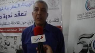 رئيس الهيئة المغربية لحقوق الإنسان محمد النوحي يقدم الملاحظات الأولية لانتخابات 7أكتوبر