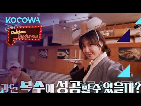 [Delicious Rendezvous Ep 57ㅣPreview] Lee Ji Ah has returned