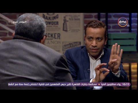 عندما يترجم الإعجاب إلى الحرق بالسجائر..سامح حسين يروي