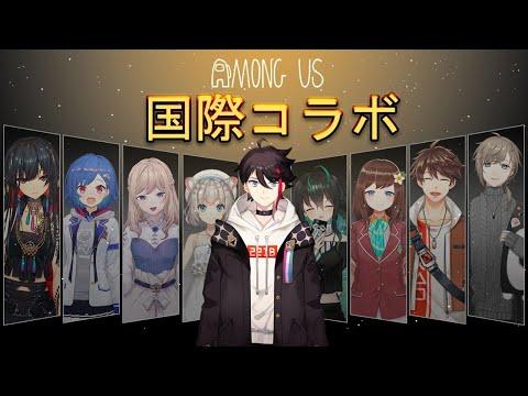 【#Global_AmongUs】I am a pen.【三枝明那 / にじさんじ】