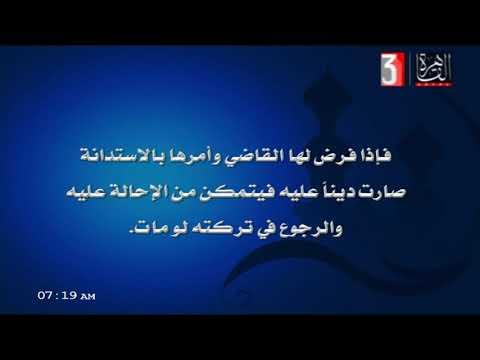 فقه حنفي للثانوية الأزهرية ( لا نفقة للمرأة الناشزة )  أ عماد فتحي 05-04-2019