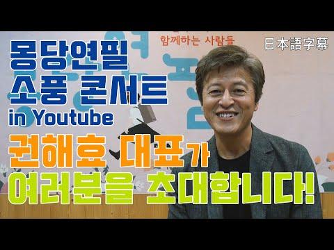 몽당연필 권해효 대표가 전하는 영상 메시지 クォン・ヘヒョ代表の映像メッセージ 조회수…