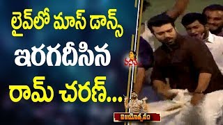 Video Ram Charan Mass Dance Live Performance on Stage @ Rangasthalam Vijayotsavam MP3, 3GP, MP4, WEBM, AVI, FLV April 2018