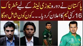 Pakistan Tour of New Zealand 2017 || Pakistani Team For New Zealand Series 2017 || Pakistani Squad