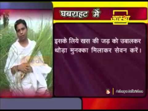 Ayurvedic Benefits of Khas for Heart Beat | Acharya Balkrishna Ji