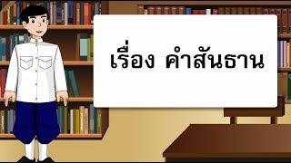 สื่อการเรียนการสอน คำสันธาน ป.5 ภาษาไทย