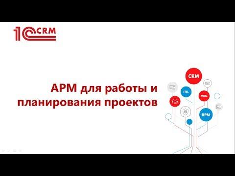 7.2 АРМ для работы и планирования проектов