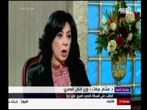 لقاء خاص مع الدكتور هشام عرفات وزير النقل المصرى