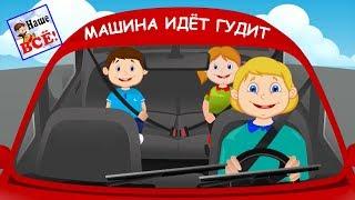 Машина идет гудит. Мульт-песенка видео для детей.