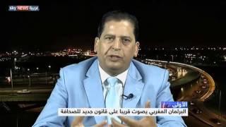 قانون جديد للصحافة أمام البرلمان المغربي
