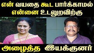 Video என் வயதை கூட பார்க்காமல் என்னை உடலுறவிற்கு அழைத்த இயக்குனர் | Tamil Cinema News | Kollywood News MP3, 3GP, MP4, WEBM, AVI, FLV April 2018