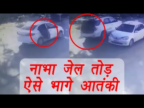 Video Punjab Nabha Jailbreak: CCTV Footage of escaped prisoners | वनइंडिया हिन्दी download in MP3, 3GP, MP4, WEBM, AVI, FLV January 2017