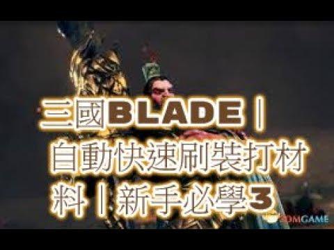 三國Blade︱自動快速刷裝打材料︱新手必學