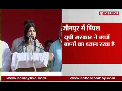 Dimple Yadav hit out on BJP in an election rally in Jounpur
