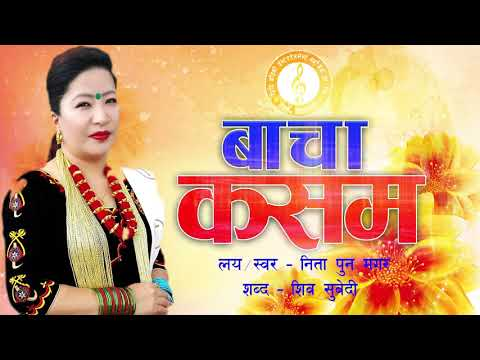 (बाचा कसम New Nepali typical lok song 2018 | Bacha kasam ...11 min.)