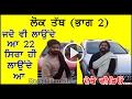 Lok Tath 2(ਲੋਕ ਤੱਥ) | Rami Randhawa & Prince | Latest Punjabi Songs 2017 |