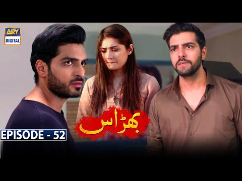 Bharaas Episode 52 [Subtitle Eng] - 11th January 2021 - ARY Digital Drama