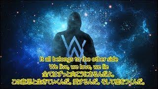 Video 洋楽 和訳 Alan Walker - The Spectre MP3, 3GP, MP4, WEBM, AVI, FLV April 2018