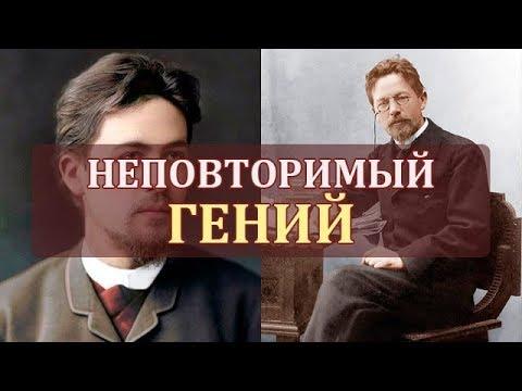 Чехов Антон. Биография Чехова Кратко. Интересные Факты о Чехове