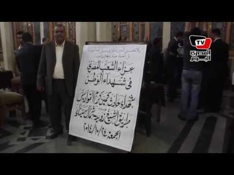 عزاء شهداء سيناء في «عمر مكرم» : الصلح مع الإخوان «مرفوض»