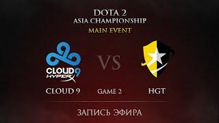 Cloud9 vs HGT, game 2