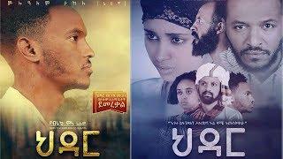 ህዳር ፊልም   Hidar film   New Ethiopian Film 2019   Ethiopia