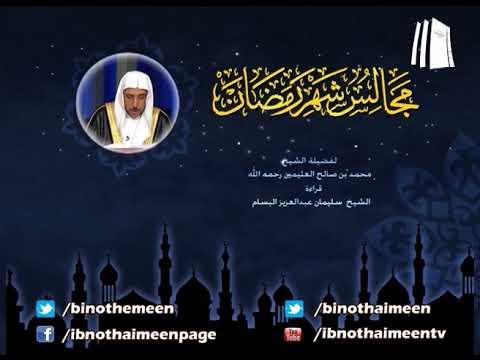 المجلس[28] مجالس شهر رمضان