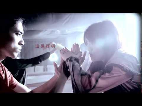 """LaLa徐佳瑩 """" 你敢不敢 """" 官方版[HD]MV (Official Music Video)"""