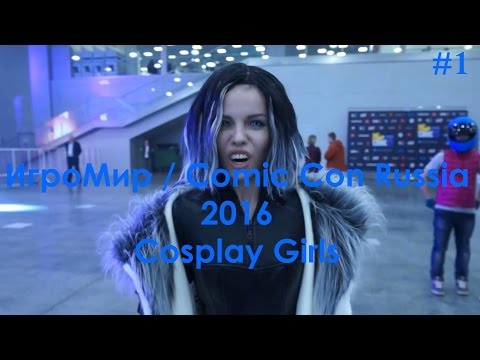 ИгроМир / Comic Con Russia 2016 — Cosplay Girls [#1]