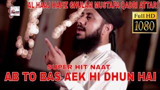 Download Lagu SUPER HIT - AB TO BAS AEK HI DHUN HAI - AL HAAJ HAFIZ GHULAM MUSTAFA QADRI ATTARI - HI-TECH ISLAMIC Mp3