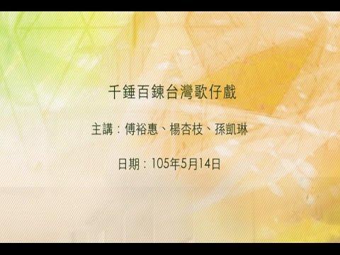 20160514大東講堂-傅裕惠、楊杏枝、孫凱琳「千錘百鍊台灣歌仔戲」-影音紀錄