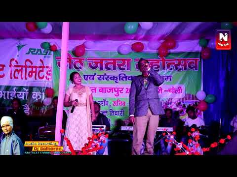 Video मजबुल खान और मिस अनीता की कॉमेडी नागपुरी जुगलबंदी   COMEDY NAGPURI ARKESTRA VIDEO 2018  NAGPURI download in MP3, 3GP, MP4, WEBM, AVI, FLV January 2017