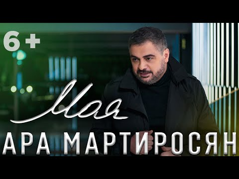 Ара Мартиросян - МОЯ [NEW 2019] Ara Martirosyan - MOYA (6+)