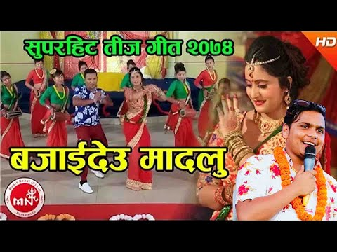 New Teej Song 2074 | Bajaideu Madalu - Rajendra Kandel & Purnakala BC Ft. Shankar BC & Rupa Kandel