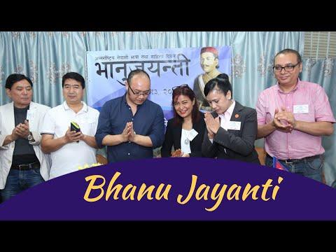 (किन भानुभक्त आचार्यलाई स्मरण गर्ने ? #Bhanubhakta - Duration: 5 minutes, 27 seconds.)