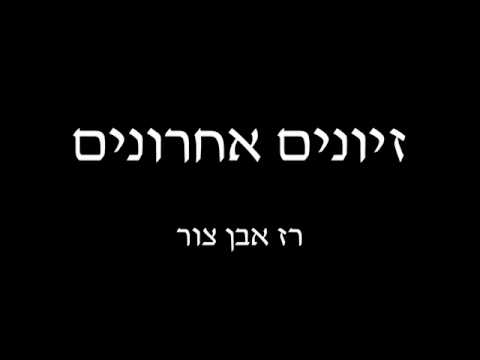 זיונים - תפסיק לספר לחברים על זיונים אחרונים ,שירים ישראלים.