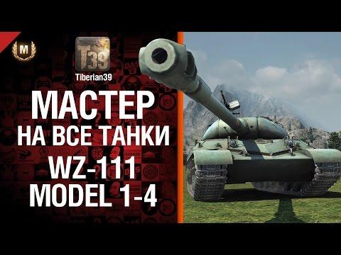 Мастер на все танки №66: WZ-111 model 1-4 - от Tiberian39 [World of Tanks]