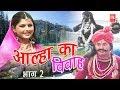 Dehati Aalha                          2  Aalha Ka Viwah Part 2  Surjanya Chatanya  Rathor Cassette