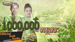 Khmer Travel - Chin Chann Theun khmer new