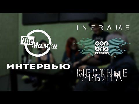 , title : 'Интервью с группой THE MAMKI (THE МАМКИ) на студии CONBRIOREC (при поддержке проекта Местные ребята)'