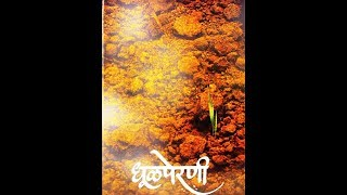 Aso Barkat Dhulpernila 4th Std Marathi Poem Watch and subscribe Shrikant InfoGraphic. If you like it make a comment.