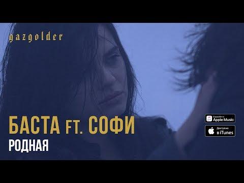 Баста feat. Софи - Родная
