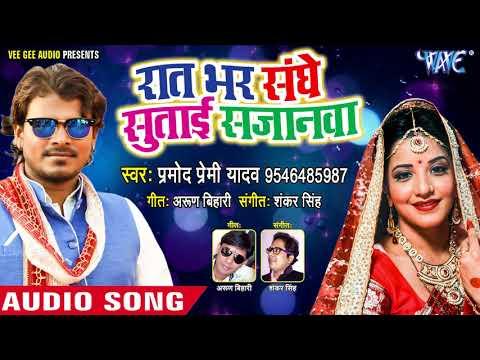 Video Pramod Premi (2018) का पहला धमाका - Raat Bhar Sanghe Sutai Sajanwa - Superhit Bhojpuri Hit Song 2018 download in MP3, 3GP, MP4, WEBM, AVI, FLV January 2017